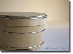 画像1: 中川木工芸比良工房 椹おひつ六寸五分(約4合)